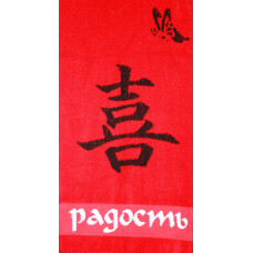 Полотенце махровое пестротканое жаккардовое  С79-ЮА 30x60 (2008, Радость)